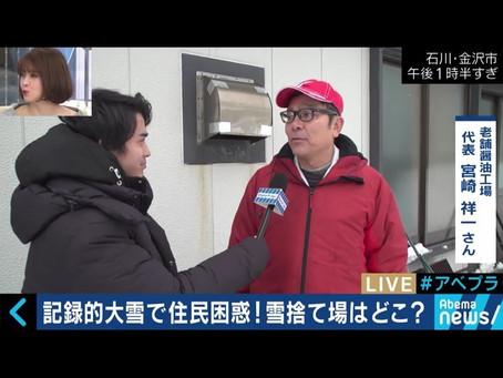 AbmaTVから大雪での取材を受けました。