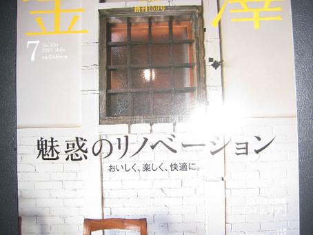 雑誌 「金澤」