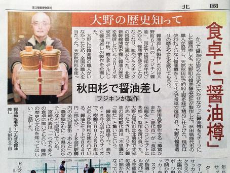 北國新聞でご紹介いただきました