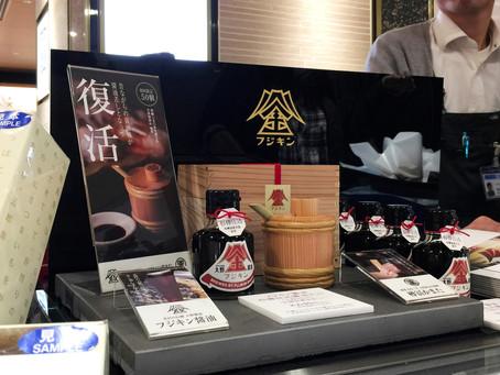 北陸新幹線開業記念商品 杉樽仕込醤油セット発売