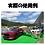 レンタル商品の人工芝の商品画像