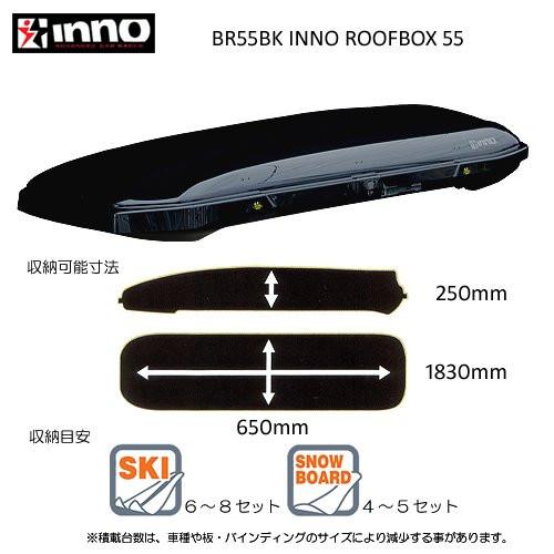 ルーフボックス|inno(イノー) BR55BK