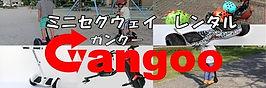 身にセグウェイレンタルGangoo Inc.