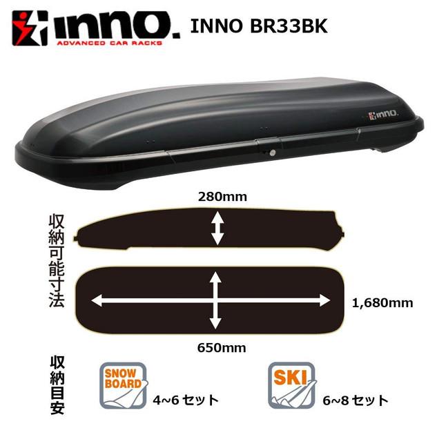 ルーフボックス|inno(イノー) BR33
