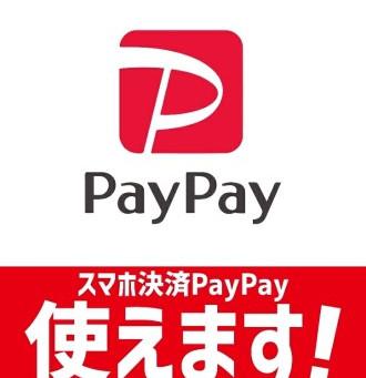 スマホ・QRコード決済 PayPay 使えます