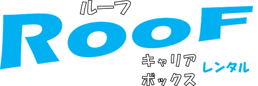 軽自動車・普通自動車のベースキャリア/キャリアベース/ベースラック/カーキャリア/ルーフキャリア/システムキャリア・ルーフボックスのレンタル