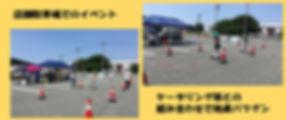 ミニセグウェイ体験を敷地内、駐車場でのイベント、体験会。イベントの事前告知による集客