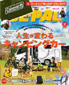 小学館発行NATURE&OUTDOOR LIFE MAGAZINEBE-PAL 2月号