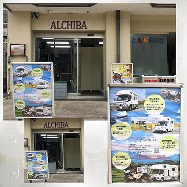alchiba-soto.jpg