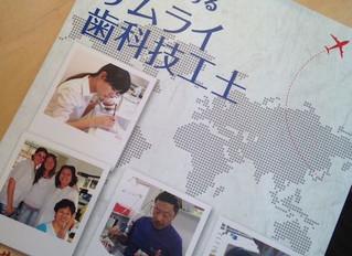 読みました!サムライ歯科技工士