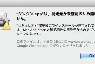 OS X 10.8 以降で、「開発元が未確認のため開けません。」と警告が出たときの対処法について