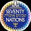 לוגו לועזי 70 אומות _edited.png