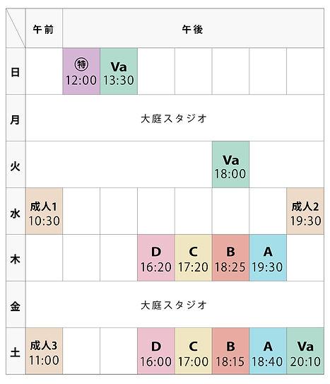 時間割sp.jpg
