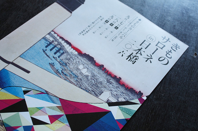 【出展情報】きものサローネin日本橋 2016