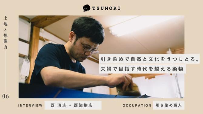 メディア掲載:TSUMORI -土地と想像力のメディア-