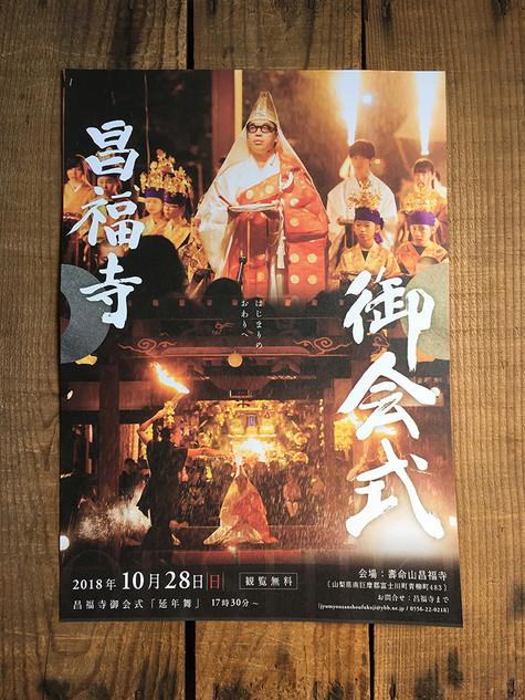 昌福寺 御会式2018 Leaflet