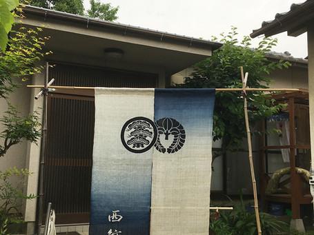山梨暖簾制作例 CL, 西紋店