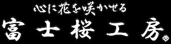 富士桜工房
