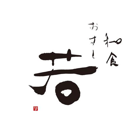 和食 おすし若 Logo design