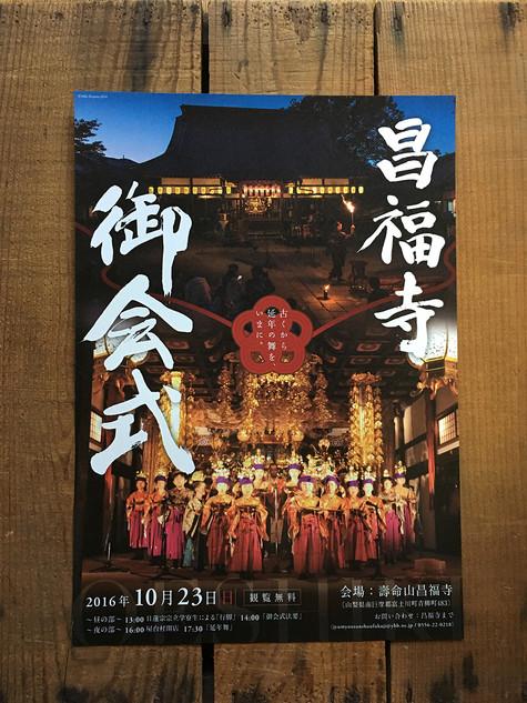 昌福寺 御会式2016 Leaflet