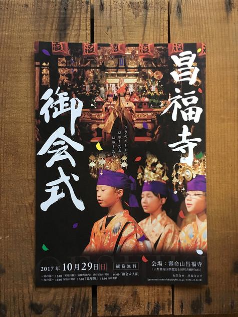 昌福寺 御会式2017 Leaflet