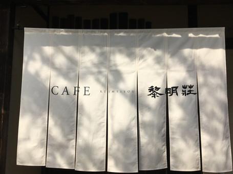 山梨暖簾制作例 CL,黎明荘様