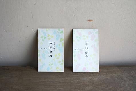 本田ぶどう園 namecard