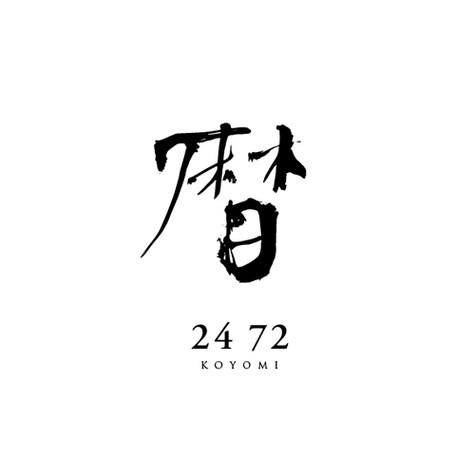 暦2472 題字