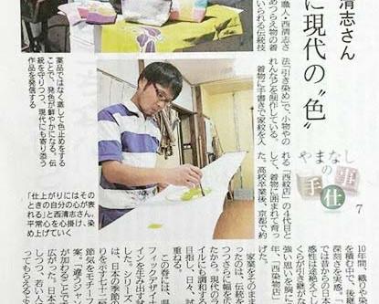 山梨日日新聞に記事を掲載していただきました