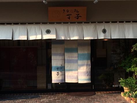 山梨暖簾制作例 CL, 丁子様
