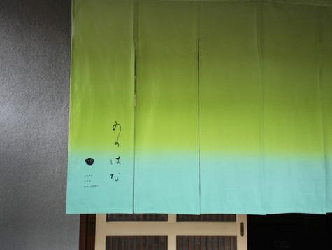 山梨暖簾制作例 CL, ののはな様