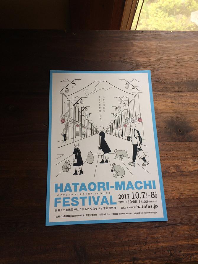 ハタオリマチフェスティバル in 富士吉田