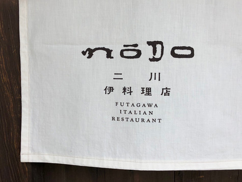 山梨暖簾制作例 CL, nodo様