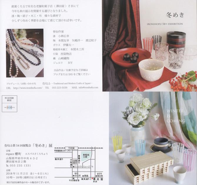《出展情報》11月2日〜色匂ふさま主催「冬めき」展