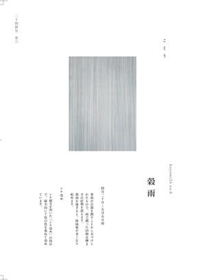 koyomi4.jpg