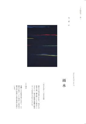 koyomi3.jpg