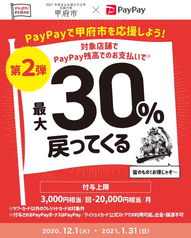 PayPay導入いたしました 2021年1月31日まで、最大30%ボーナス付与甲府市応援対象店舗です