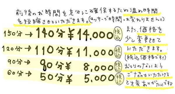 価格表01.jpg