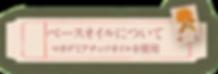 アロマこだわりタイトル02.png