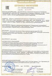 Сертификат САЗЭП.jpg