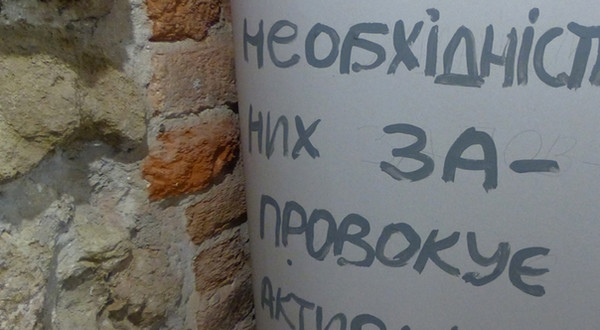 ЦЕмісЦЕ. Project CrossART. Primus Gallery, Lviv, Ukraine. 2014