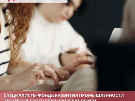 Специалисты ФРП Забайкалья проведут прием предпринимателей в МФЦ