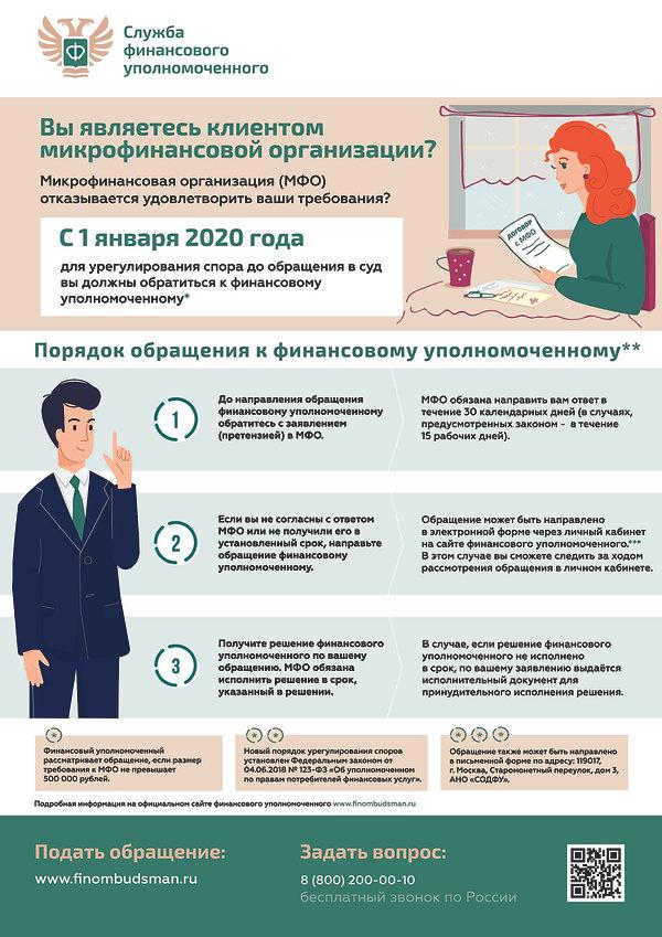 Plakat-A4-dlya-pechati_MFO (pdf.io).jpg