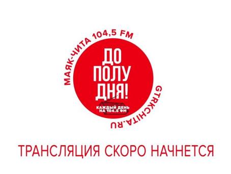 Новые программы поддержки Забайкальской промышленности
