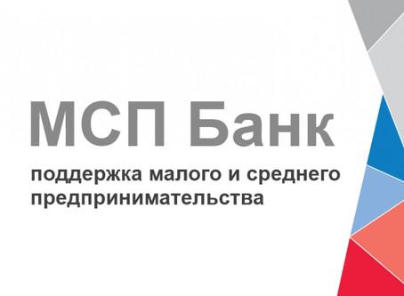МСП Банк поддержит предпринимателей беспроцентными кредитами на выплату заработной платы