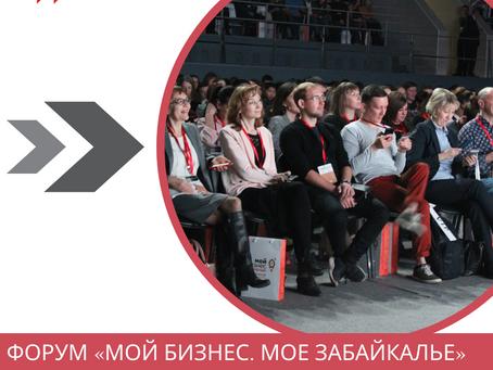 Форум «Мой бизнес. Мое Забайкалье» состоится в Чите с 20 ноября по 6 декабря 2020