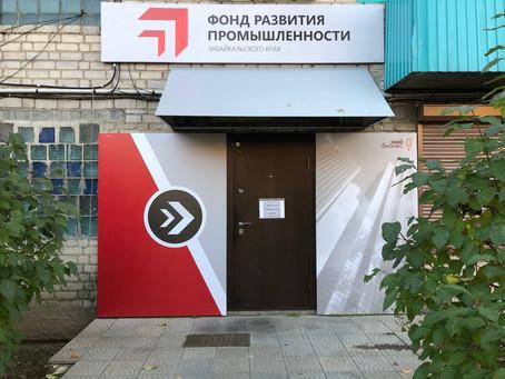 За первую неделю ноября ФРП Забайкалья одобрил финансирование 7 проектов предпринимателей