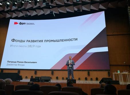 Фонд развития промышленности Забайкальского края улучшил свои позиции в рейтинге региональных фондов