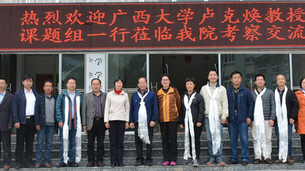 ARBL members visit to XiZang Agriculture and Animal Husbandry College