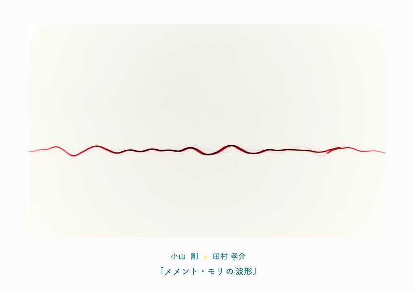 「メメント・モリの波形」